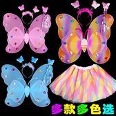 兒童演出道具女童蓬蓬裙天使雙層蝴蝶翅膀三四件套發光玩具魔法棒【1件免運】