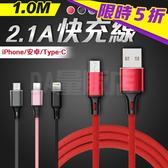 2.1A 快充線 充電線 傳輸線 高速充電 閃充線 編織線 布線 防斷 type c micro 安卓 iphone 蘋果 多色可選