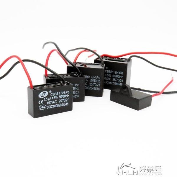 CBB61風扇啟動電容1.2/1.5/1.8/2/2.2/2.5/3/4/5UF吊扇油煙機 好樂匯
