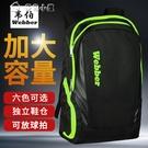 羽毛球拍包韋伯羽毛球單雙肩背包2支裝羽毛球拍袋包男女旅行運動健身包書包YYS 快速出貨