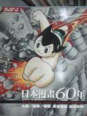 【書寶二手書T1/漫畫書_XGF】日本漫畫60年_保羅‧葛拉維