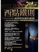 (二手書)西點鐵則-成功管理者必讀的22條軍規