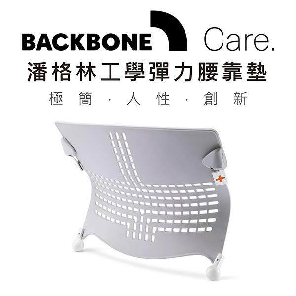 【Backbone Care】潘格林工學彈力腰靠墊/護背墊