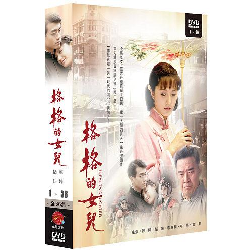 格格的女兒 DVD ( 陳婷/恬妞/李立群/午馬/魯昕 )