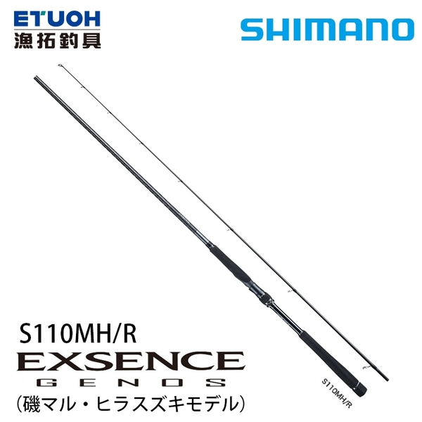 漁拓釣具 SHIMANO 18 EXSENCE GENOS S110MH/R [海鱸竿]