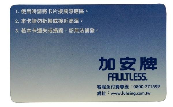 加安電子鎖 RFID感應卡片FAULTLESS 感應式電子鎖專用RFID卡【無悠遊卡儲值、付款功能】