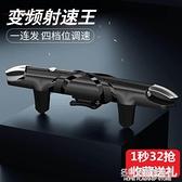 吃雞神器自動壓槍一鍵連發物理機械按鍵四指手柄輔助連發點器外設 名購新品