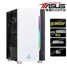 【華碩平台】i5六核{高校電競}GTX1660S-6G獨顯電玩機(I5-9400F/8G/480G_SSD/GTX1660S-6G)