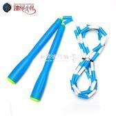 竹節繩中小學生花樣珠結繩兒童比賽訓練繩成人專業繩正品  歐韓流行館