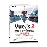Vue.js 2前端漸進式建構框架實戰應用(完美搭配Bootstrap 4與Firebase)