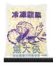 1I4A【魚大俠】AR045冷凍熟馬鈴薯...