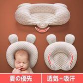 嬰兒定型枕防偏頭枕頭夏季透氣矯正偏頭0-1歲新生兒 寶寶糾正偏頭 智聯