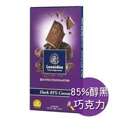 比利時 LEONIDAS 85%醇黑巧克力 100g