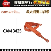 【聖佳】Cam-In CAM3425 真皮背帶系列 牛皮 相機背帶 相機肩帶 橘色