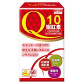 日本味王Q10蝦紅素膠囊60粒