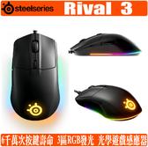 [地瓜球@] 賽睿 SteelSeries Rival 3 滑鼠 雷射 電競 遊戲 FPS
