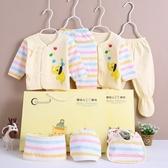 超低折扣NG商品~新生兒禮盒 初生嬰兒服7件組 彌月禮盒 寶寶禮盒 附提袋 ZH1902652 好娃娃