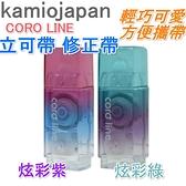 【京之物語】日本kamio Japan輕量小巧炫彩可愛立可帶 修正帶(兩款) 現貨