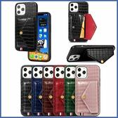 蘋果 iPhone12 12Pro 12Mini iPhone 12 Pro Max 鱷魚紋插卡 手機殼 插卡殼 全包邊 保護殼 可掛繩