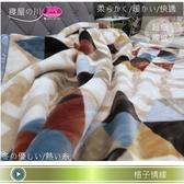 寢屋川 日本系列˙精緻雙層【格子情緣】婚賞毛毯雙人/加大/典藏長毛/毛毯(200*230CM)