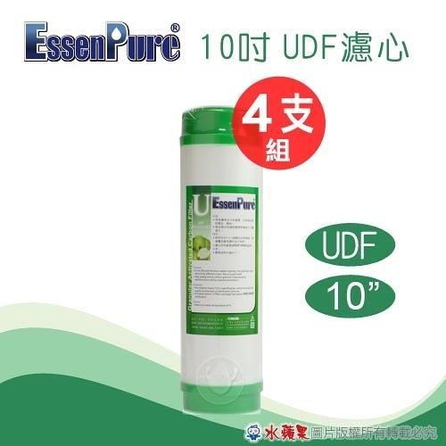 水蘋果居家淨水~快速到貨~EssenPure高品質10英吋 UDF 濾心 (4支組)