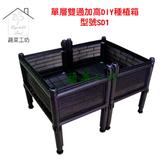 單層雙連通加高DIY種植箱/栽培箱(型號SD1)