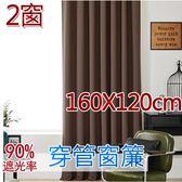 【微笑城堡】窗簾X2窗 遮光窗簾澄江玉練 免費修改高度 素色穿管窗簾 寬160X高120cm 臺灣加工