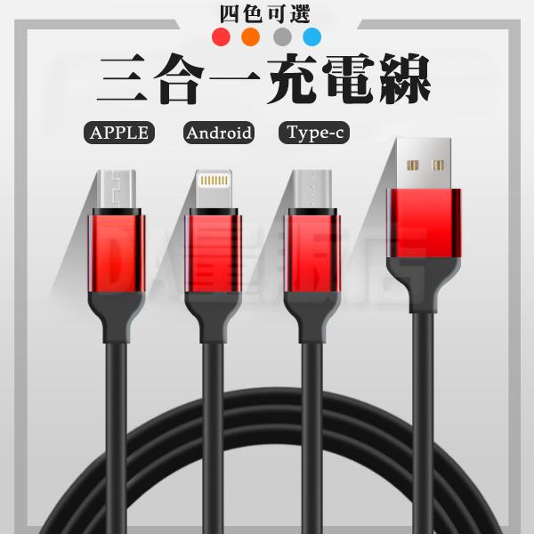 三合一充電線 傳輸線 1.2米 不打結 防斷 iphone Micro USB type-c 蘋果 安卓 一拖三 一分三 三色可選