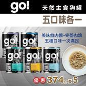 【毛麻吉寵物舖】Go! 天然主食狗罐-五口味各一-374g 狗罐頭/主食罐