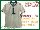 ╭OUTDOOR NICE╮瑞多仕RATOPS 女款 COOLMAX 圓領排汗上衣 DB7786 米白色 排汗衣 T恤 運動上衣