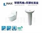【麗室衛浴】原廠 INAX 超值組合 單體馬桶GC-918 VRN-TW+ 長腳柱面盆GL-285VFC-TW