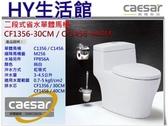 Caesar 凱撒精品衛浴 CF1356 (30CM) CF1456 (40CM) 兩段式省水馬桶(乾式施工) [區域限制]