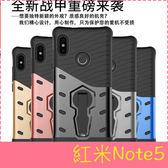 【萌萌噠】Xiaomi 紅米Note 5  新款變形金剛 三防盔甲保護殼 360度旋轉支架 全包手機殼 手機套