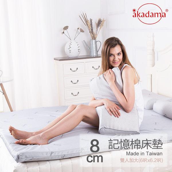 akadama 雙人加大記憶床墊 日本三井武田原料 萊卡布套 8cm厚 10年保固 台灣製造