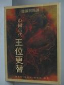 【書寶二手書T7/一般小說_ONH】中國古代王位更替_陳建智等