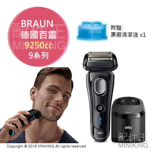 【配件王】日本代購 德國百靈 9系列 9250cc 電動刮鬍刀 5段式 4刀頭 附清潔液
