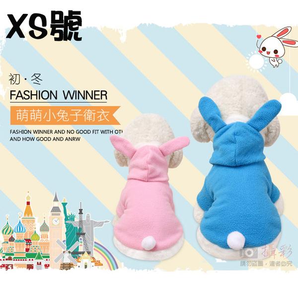 攝彩@萌萌兔寵物衣 XS號 偽兔子 三色 連帽T 兔耳裝背心 防風保暖 兩腳裝 有口袋 造型可愛 毛小孩