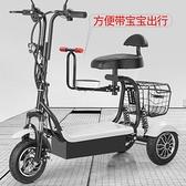 電動車代步車 小型電動三輪車成人迷你哈雷電瓶車母子折疊三輪電動代步車滑板車 MKS阿薩布魯