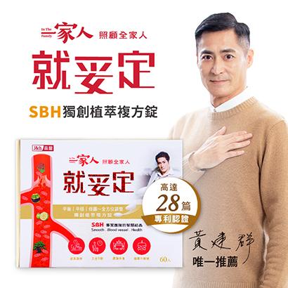 一家人就妥定 - SBH獨創植萃複方錠(60錠/盒)