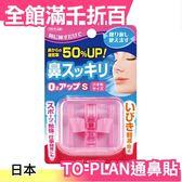 日本- TO-PLAN 鼻塞器 止鼾器 粉色 通鼻 止鼾 防打呼 鼻塞呼吸器 熱銷第一【小福部屋】
