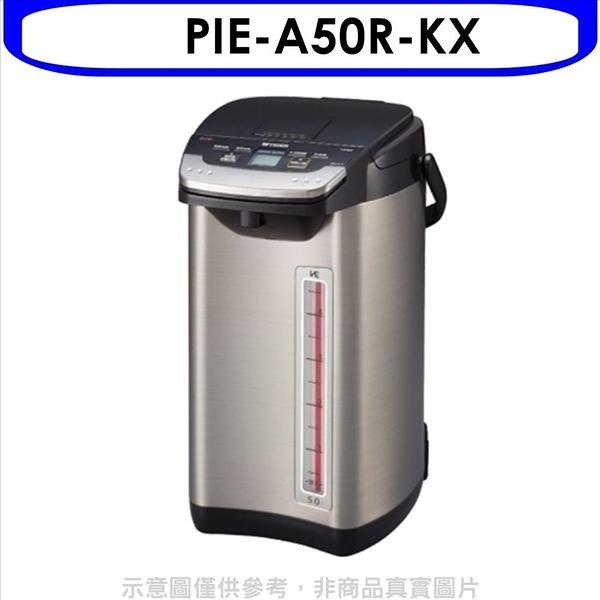 虎牌【PIE-A50R-KX】熱水瓶 不可超取 優質家電