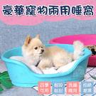【L號】豪華寵物兩用睡窩 糖果色寵物磨砂塑料窩 澡盆 睡窩 兩用窩 塑膠窩 洗澡盆 寵物洗澡