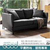《固的家具GOOD》145-2-AP 布萊茲沙發床【雙北市含搬運組裝】