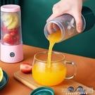 便攜式榨汁杯迷你家用榨汁機USB充電榨果汁機電動果汁杯 『新佰數位屋』