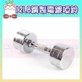 【限宅配】鋼製電鍍啞鈴 12LB/5.4KG (二支入=12LB*2支) G7-22-12LB 居家重訓健身器材 (購潮8)