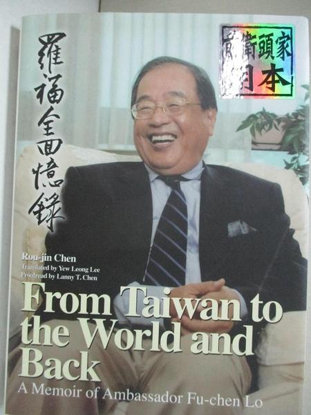 【書寶二手書T1/傳記_GL6】From Taiwan to the World and Back: A Memoir of Ambassador Fu-chen Lo_Rou-jin Chen,  Yew Le