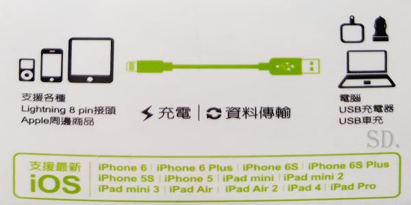 台菱(FB006)手機高速充電線-I6 (2米線 / 可傳輸 / 2.4A大電流) PD32033