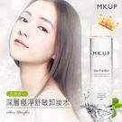MKUP 美咖 深層極淨舒敏卸妝水 (五效合一)