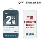 【GOR保護貼】三星 A8 (2018) 9H鋼化玻璃保護貼 Samsung Galaxy 全透明非滿版2片裝 公司貨 現貨