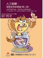 二手書 人工智慧:智慧型系統導論 (Artificial Intelligence: A Guide to Intelligent Systems,  R2Y 986154612X